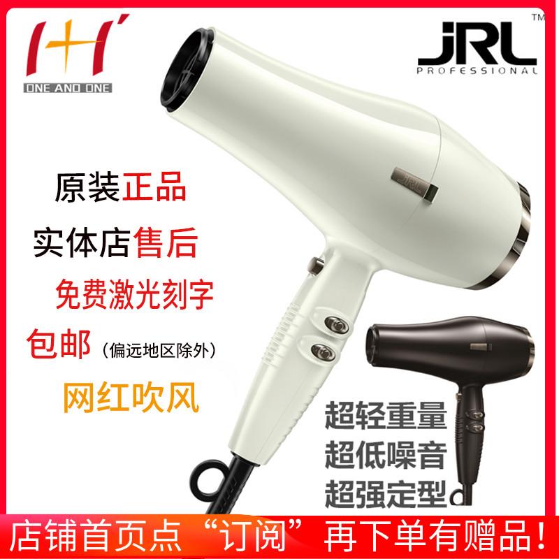 新款美国jrl3600专业造型筒吹风机