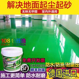 地坪漆水性环氧树脂室内外地板漆环保地面漆水泥车位家用耐磨防水图片