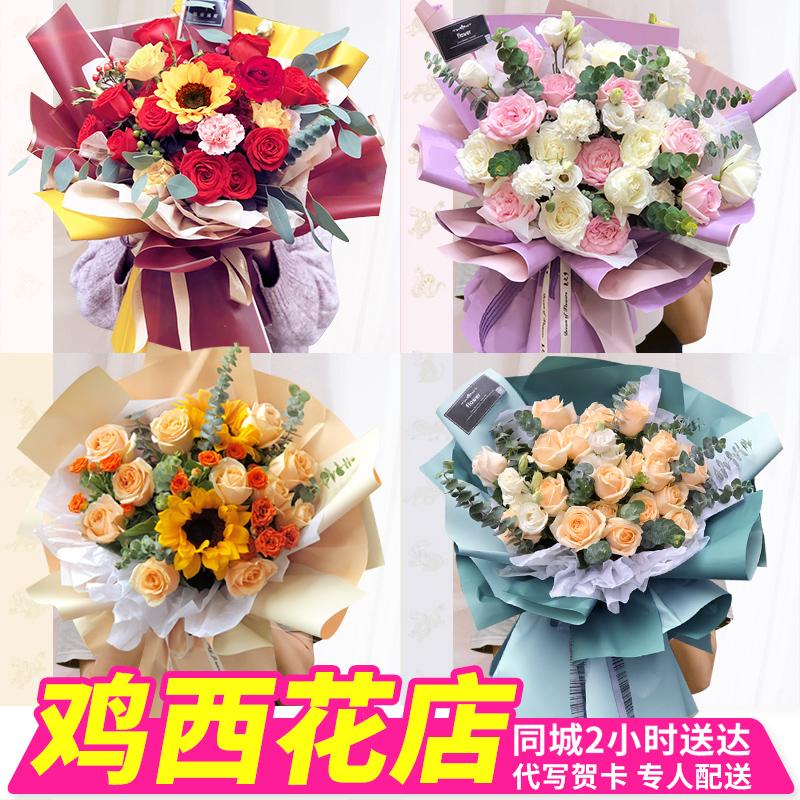 鸡西鲜花速递同城配送生日玫瑰花束康乃馨密山鸡冠花店送花