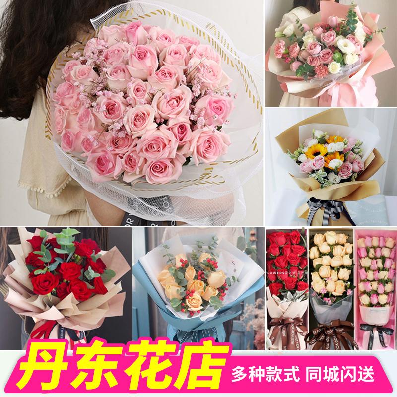丹东鲜花速递同城配送99朵玫瑰花生日清明节花束东港振兴花店送花