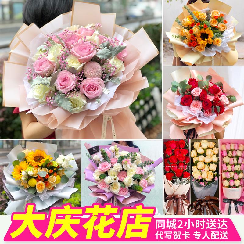 七夕情人节大庆鲜花速递同城生日配送红玫瑰花束让胡路花店送花