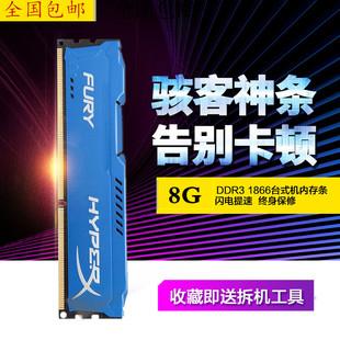 机内存条全兼容支持双通道16g 金士顿骇客神条8G 1866台式 DDR3