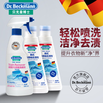 German original import Dr. Beckman Collar net stubborn stain spray cleaning set