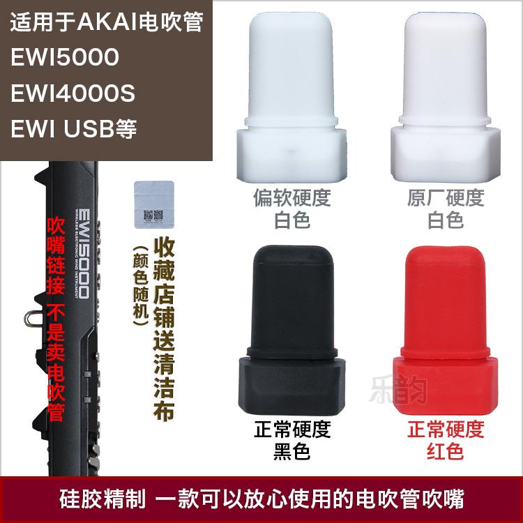 雅家5000/SOLOC/4000S/SOLO电吹管吹嘴雅家电吹管系列硅胶软嘴