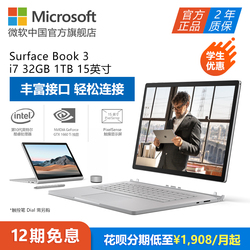 microsoft /微软surface book 3 pc