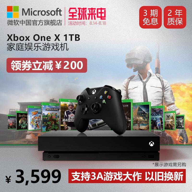 微软/Microsoft Xbox One X 1TB家庭娱乐电视体感游戏机 国行