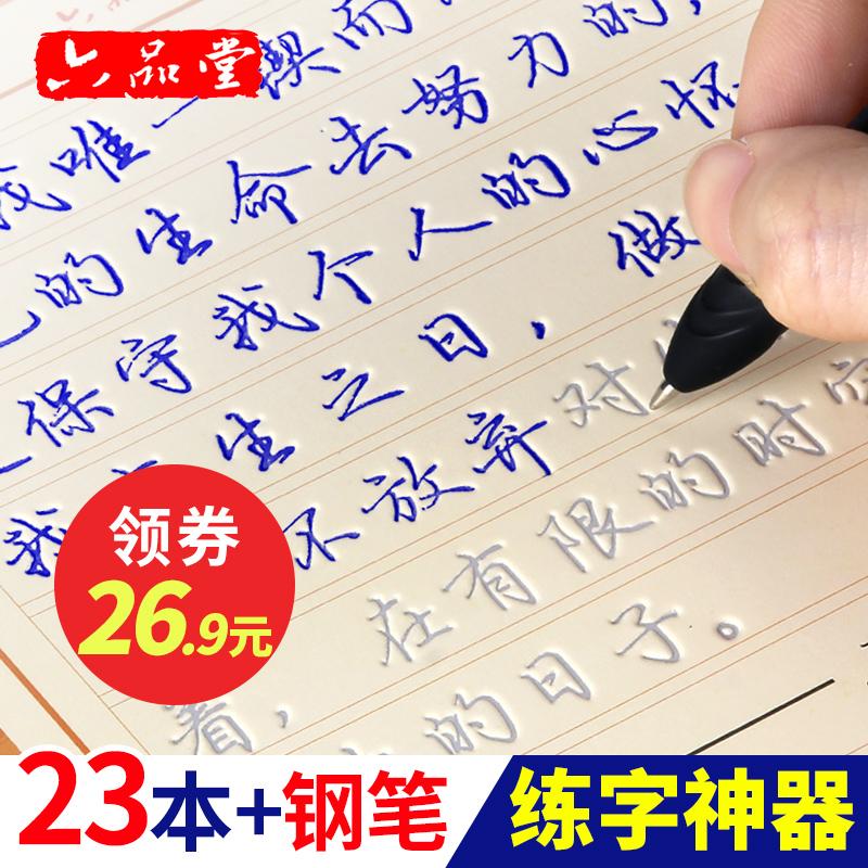 六品堂凹槽练字帖成人行书行楷书速成钢笔字帖硬笔男女生反复21天神器成年本板字体临摹初学者漂亮大学生书法