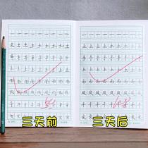 一年级二年级三小学生练字帖铅笔字帖楷书初学者笔画同步上册下册笔顺儿童人教版书法本硬笔课本语文每日一练