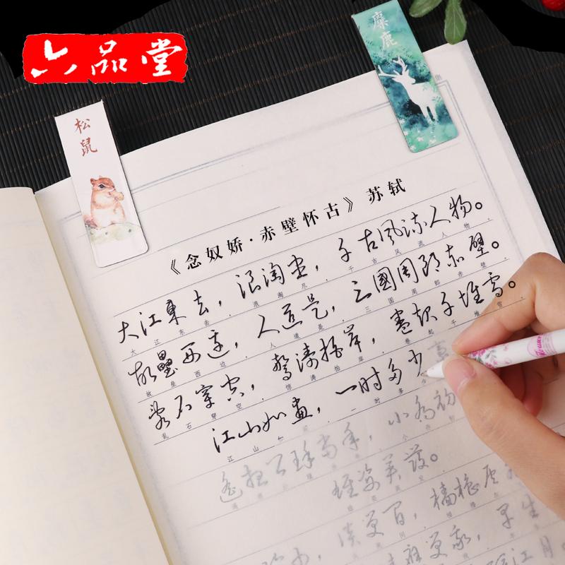 六品堂草书字帖成人钢笔诗词基础笔画硬笔临摹入门初学者练字本