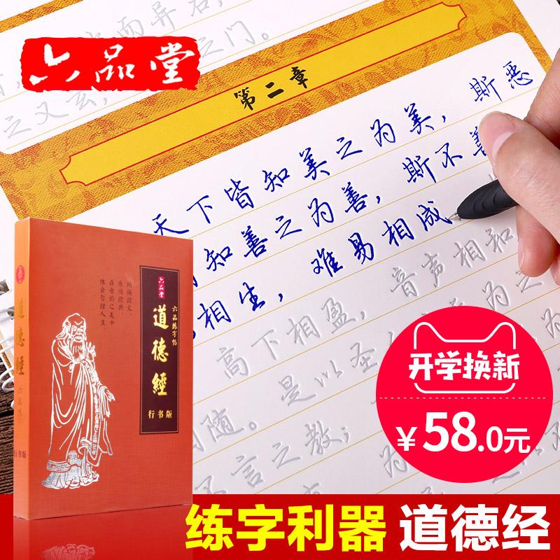 六品堂道德经成人练字帖板凹槽字帖行楷练字行书钢笔速成套装