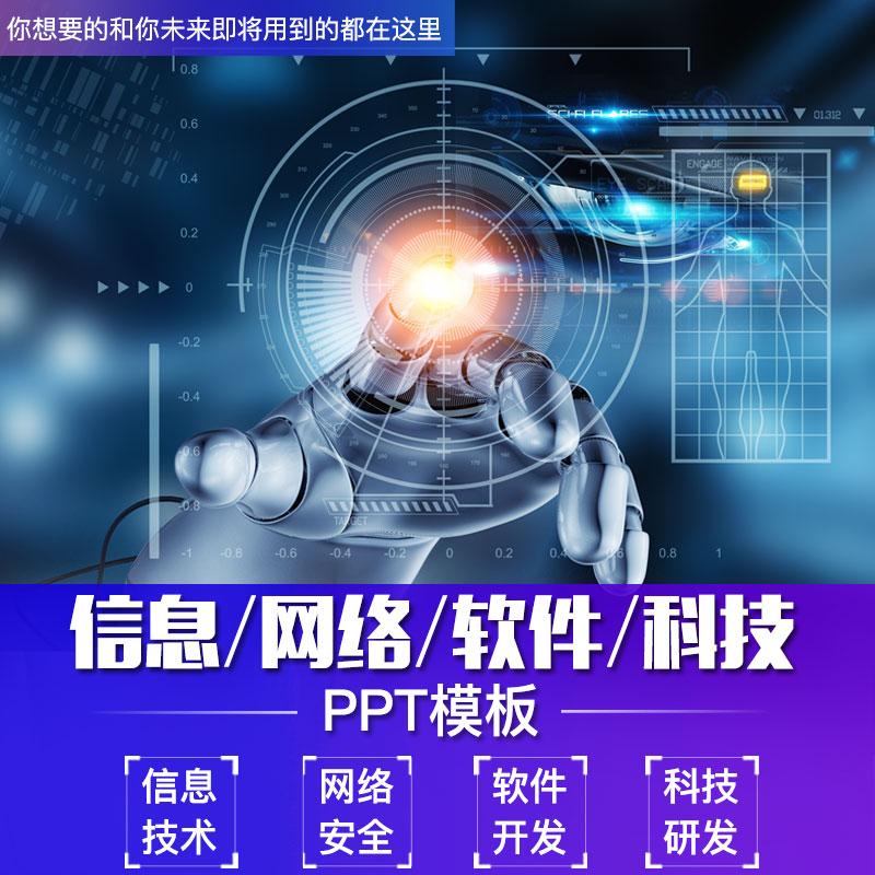 网络信息技术PPT模板高端大气动态科技软件ppt模板设计制作素材,可领取3元天猫优惠券