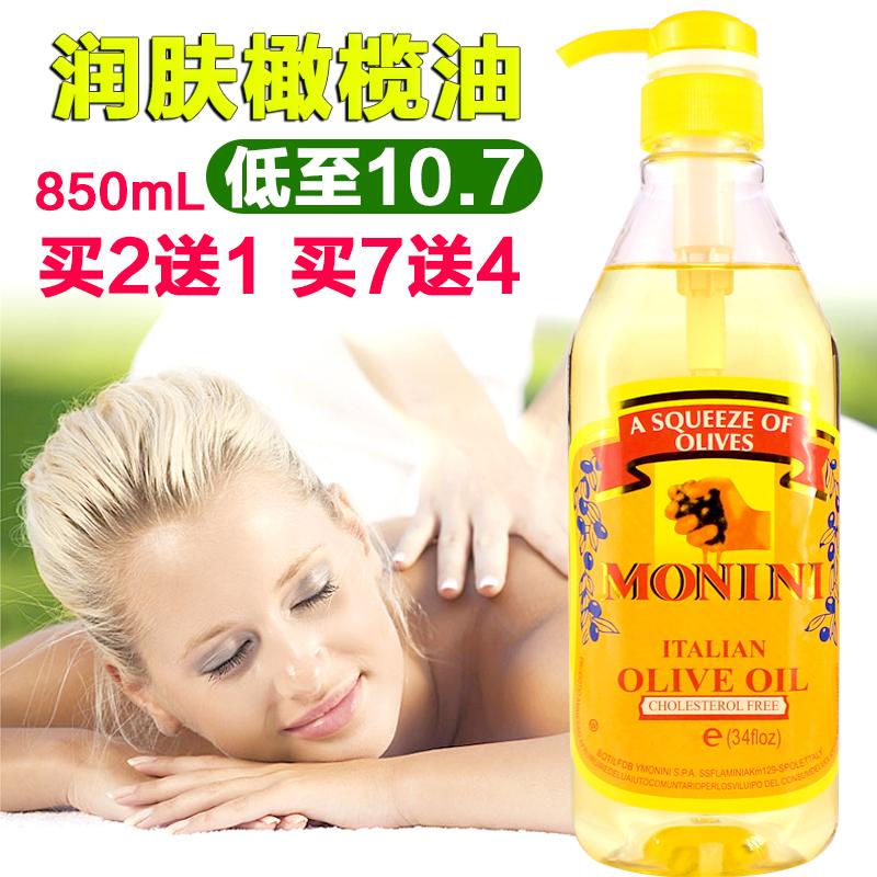 护肤橄榄油 按摩 护发美容院推背卸妆油足疗开背香薰BB油全身精油