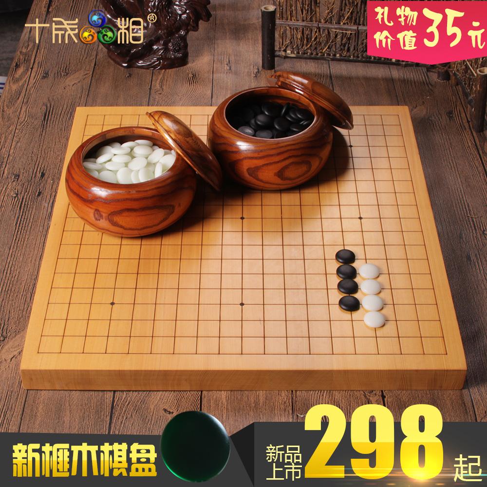 新榧实木两用围象木质棋盘 枣木棋罐搭配新云子棋子 围棋象棋套装