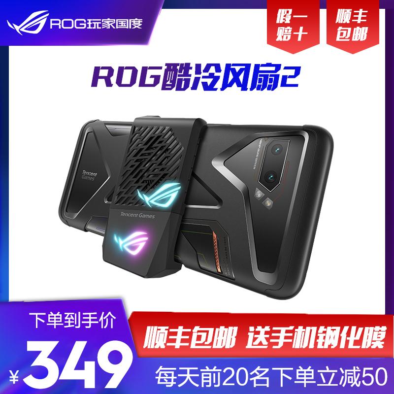 11-13新券rog游戏手机2酷冷2疾速散热横风扇