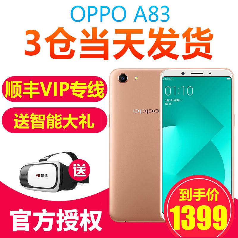 新品oppoa83【现货当天发 送豪礼】官方正品OPPO A83全网通4G手机
