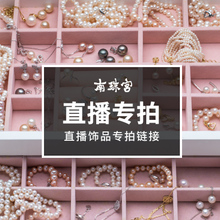 Seawater Pearl Necklace in South Pearl Palace Live Broadcasting Room Nanyang Golden Pearl Dropping Tahiti Black Pearl Earring Bracelet Customization