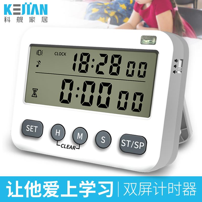 科舰考研倒计时器厨房烘焙可静音高考学生做题作业震动定时器提醒,可领取5元天猫优惠券