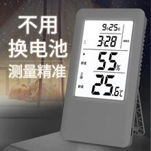 科艦電子溫度計家用室內嬰兒房高精度溫濕度計室溫計精準溫度表