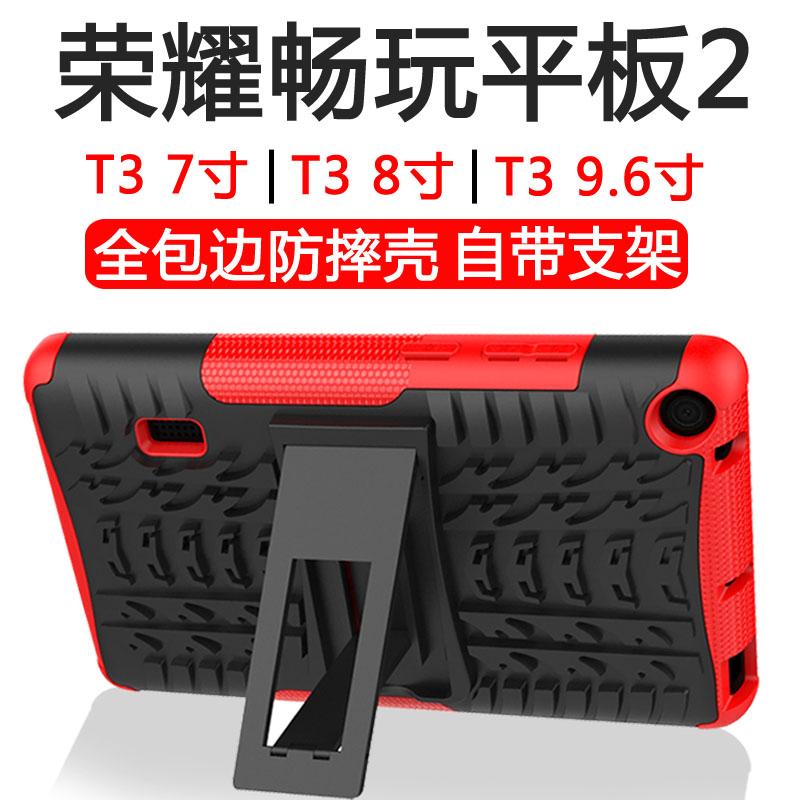 适用于荣耀畅玩平板2保护套78寸华为AGS-L09防摔KOB-W09壳Bg2-W09