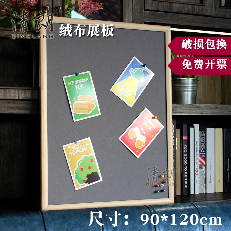 90*120木框拉绒展板图钉板照片留言板信息告示墙办公橱窗宣传定做