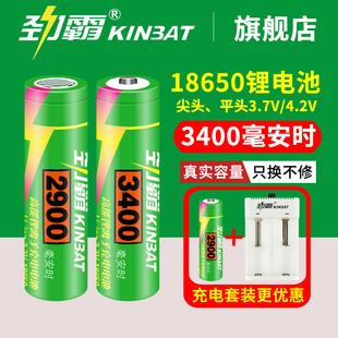 劲霸 18650锂电池 强光手电筒专用大容量充电电芯3.7v 充电器套装品牌