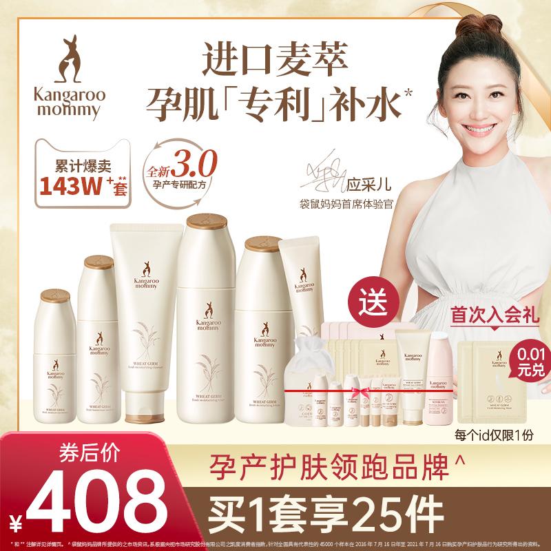 袋鼠妈妈孕妇护肤品哺乳期可用补水化妆品孕期专用水乳套装旗舰店