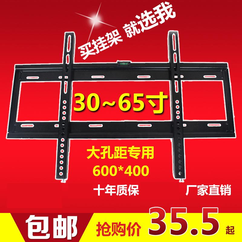 30-65寸液晶海信tcl创维lcd挂架