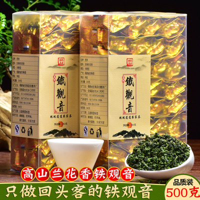 Tieguanyin New Tea Orchid Fragrance Fragrance Anxi Tieguanyin Tea Lucent Fragrance 500g Gift Pack 1725