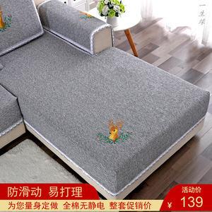 一生缘沙发垫四季通用防滑套装纯棉麻全包盖萬能沙发套罩巾笠定做