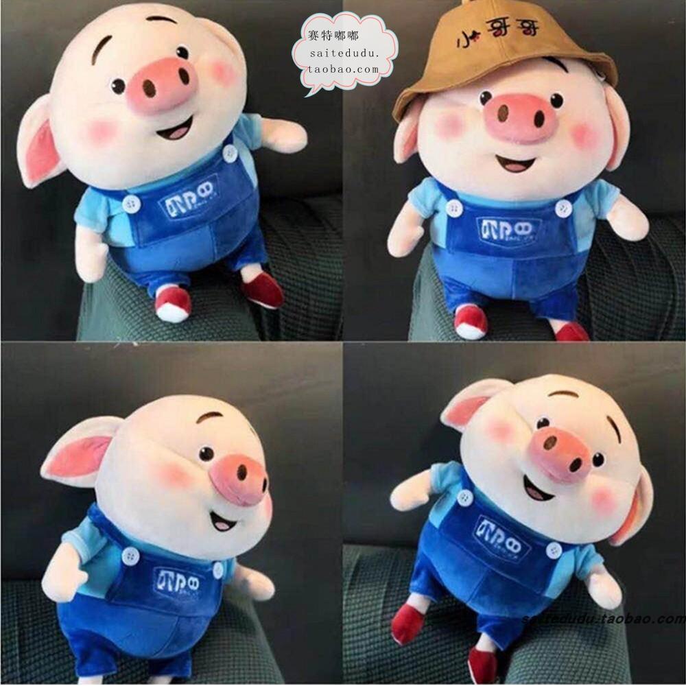 正版猪小屁公仔玩偶大毛绒玩具可