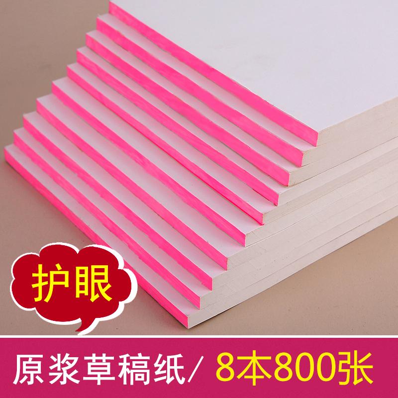 Бесплатная доставка по китаю Скретч-бумага оптовые продажи Документ для работы с документами для глаз
