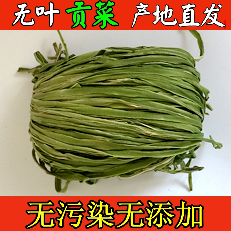 无叶苔干包邮500克 贡菜 苔菜 干货土特产脱水蔬菜比莴笋干更脆
