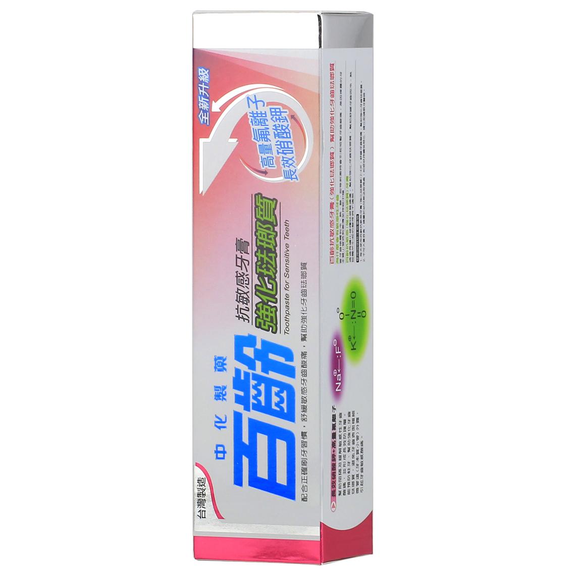 集美优彩妆 百龄抗敏感牙膏110g