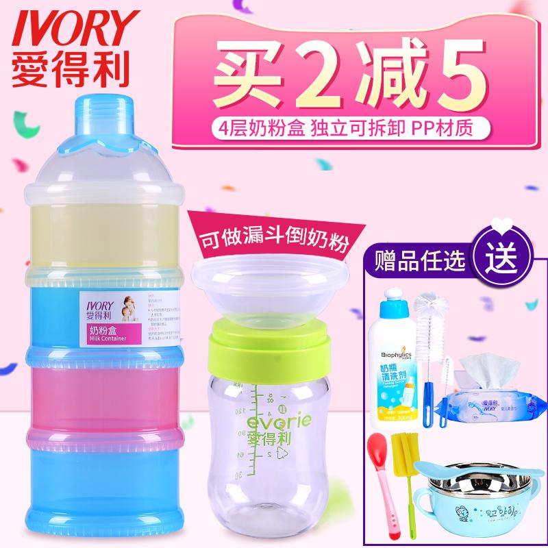 爱得利奶粉盒便捷婴幼儿大容量独立奶粉储存盒宝宝四层pp安全材质