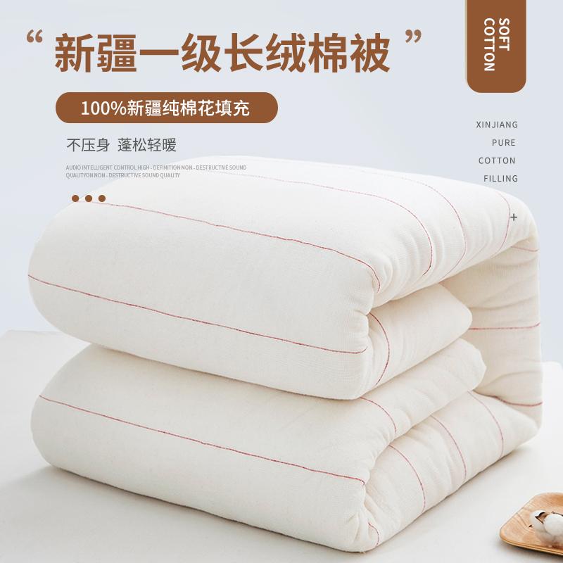 新疆长绒棉花被子纯手工棉被全棉冬被加厚保暖棉胎被芯棉絮床垫被