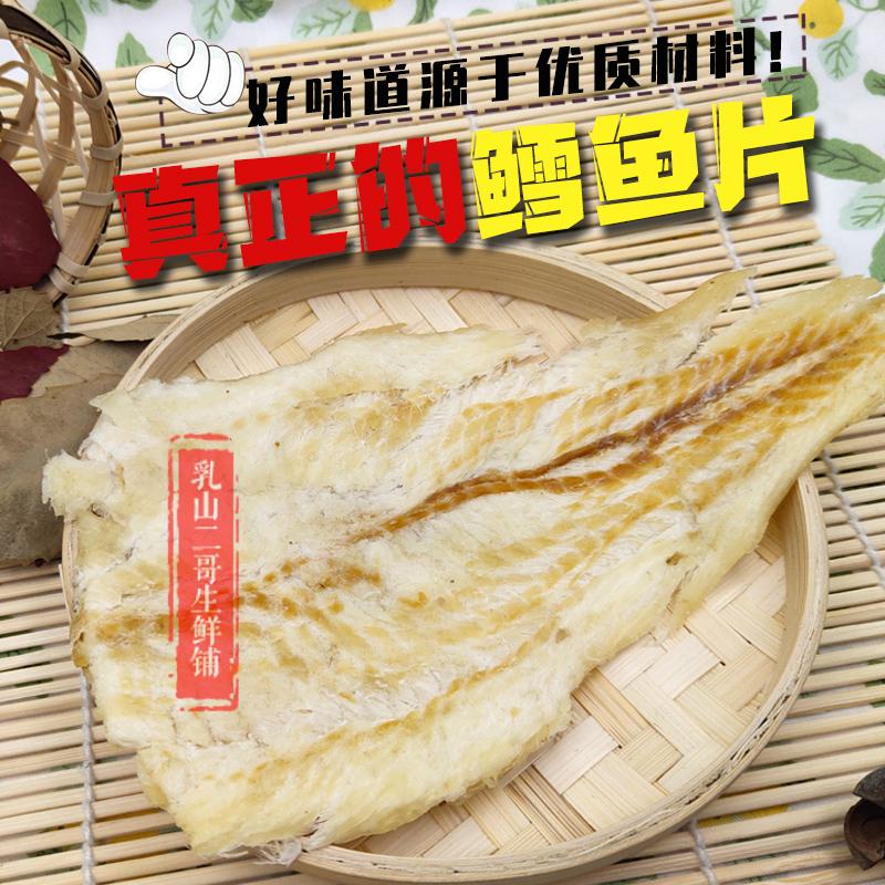 鳕鱼片干烤鱼片110g/袋小包装 碳烤鳕鱼干海味零食孕妇健康即食