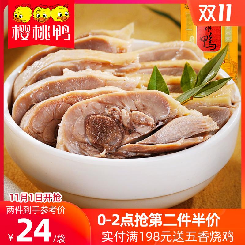 樱桃鸭南京特产盐水鸭900g整只中秋送礼美食咸水鸭板鸭真空熟食