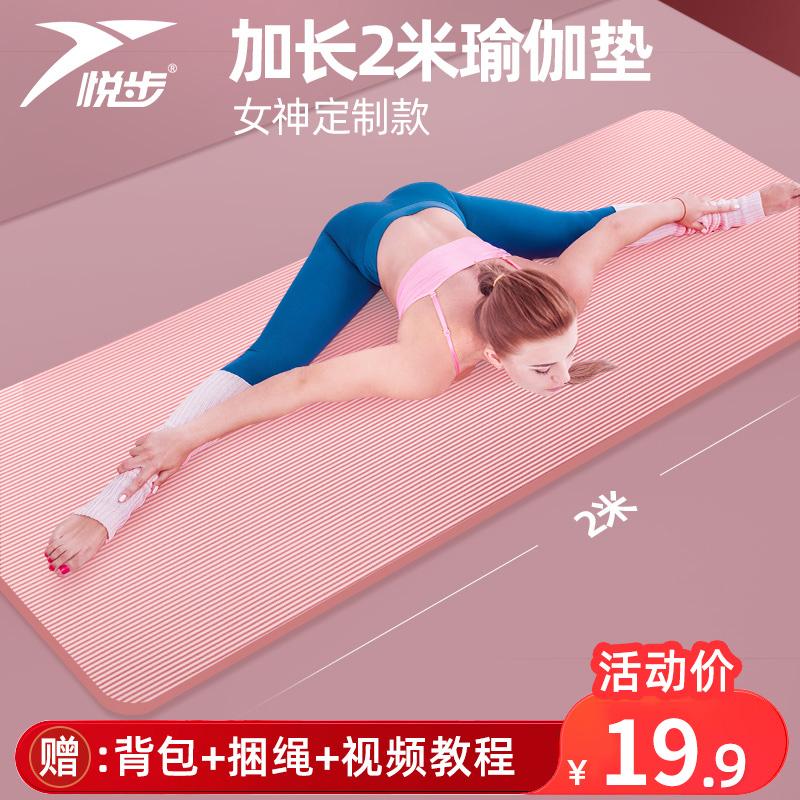 悦步初学者瑜伽垫子加厚加宽加长女男士防滑瑜珈舞蹈健身地垫家用图片