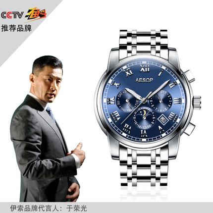 伊索正品全自动机械表男士夜光防水精钢手表大表盘多功能高档男表