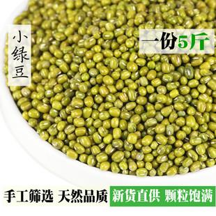 新货绿豆小绿豆5斤农家自产发豆芽专用绿豆汤煮粥配料绿豆沙原料