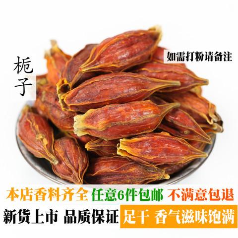 精选云南黄栀子50g山栀子茶花烧烤香料调料大全卤料粉包家用配方