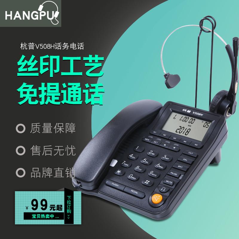 杭普 V508H电话机座机固话话务员电话耳机客服耳麦头戴式话务机