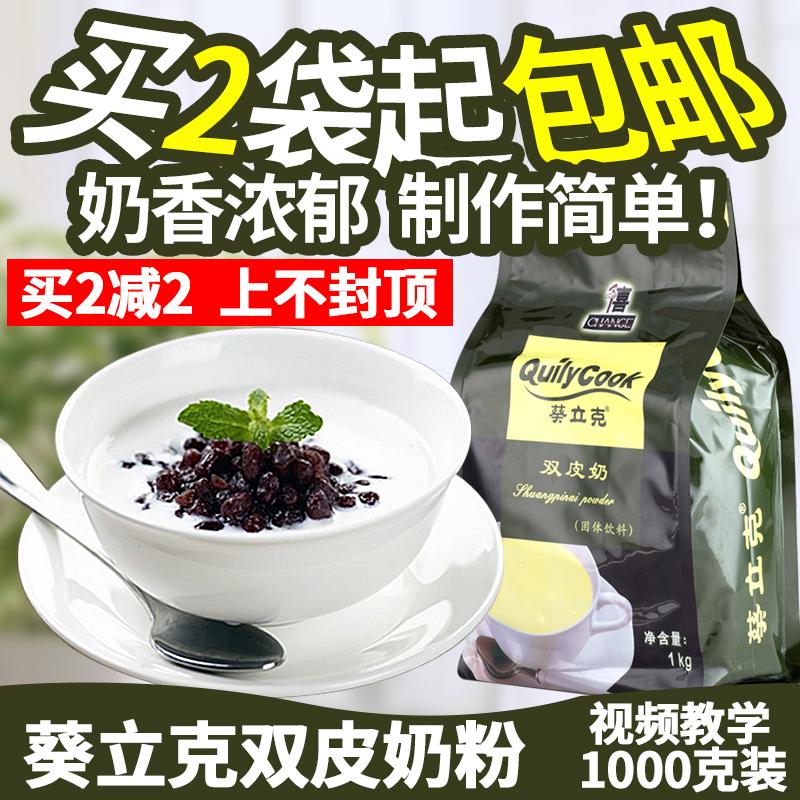 千喜葵立克双皮奶粉1kg正宗甜品奶茶店布丁双皮奶粉原料