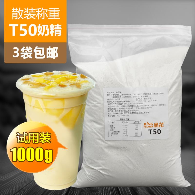 Цветок молоко хорошо 1kg цветок завод смазка конец цветок T50 молоко хорошо порошок упаковка 3 пакет доставка по всей стране включена