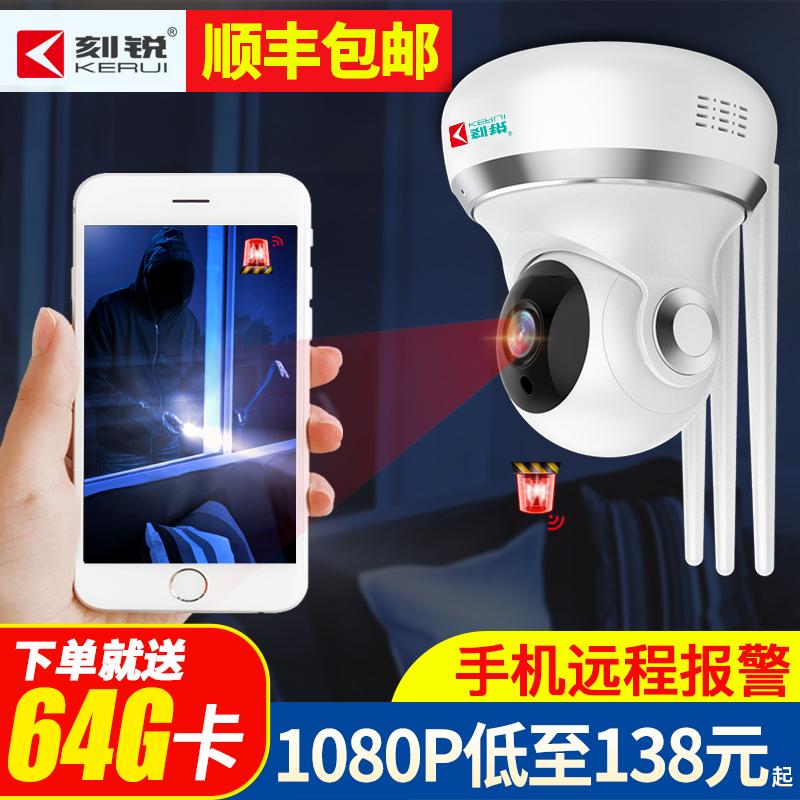 无线摄像头wifi网络可连手机远程室外高清夜视家用室内监控器套装