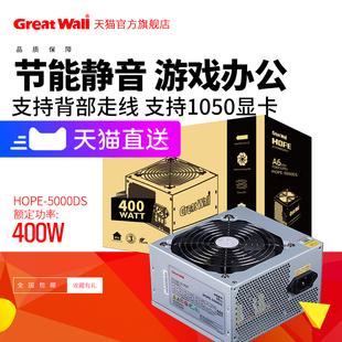 长城电源5000DS额定400W电脑电源台式机电源静音电源峰值500W电源