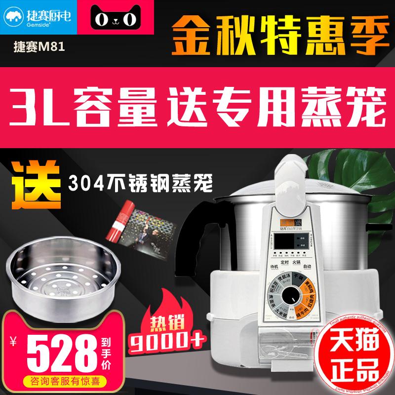 捷赛全自动烹饪锅M81炒菜机电炒锅智能炒菜锅懒人锅炒锅多功能锅