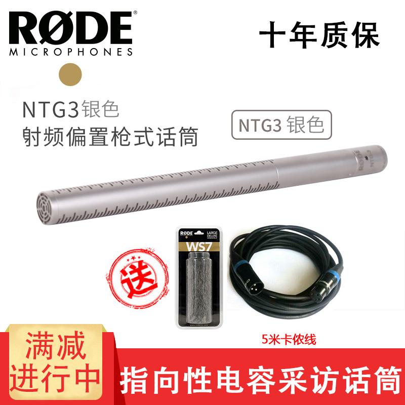 罗德 RODE NTG3 NTG3B指向性录音话筒微电影收音麦克
