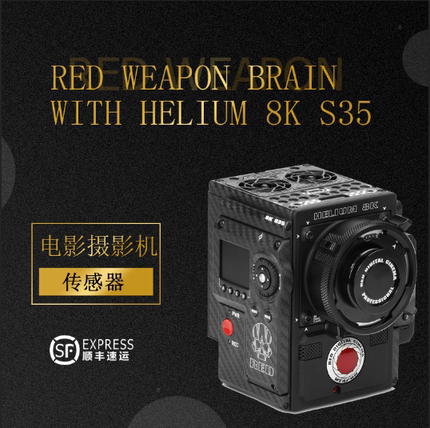 RED WEAPON BRAIN WITH HELIUM 8K S35 摄影器材 电影摄影机