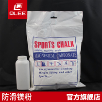 Magnesium powder Qlee Sliding powder Weightlifting Fitness gymnastics single parallel bars bell steel pipe dance climbing basketball Badminton anti-skid powder